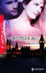 一夜の恋は永遠に(ハーレクイン・ディザイア)(新書)
