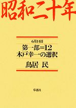 昭和二十年-木戸幸一の選択 6月14日(第1部 12)(単行本)