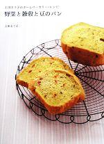 野菜と雑穀と豆のパン 上田まり子のホームベーカリー・レシピ(単行本)