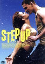 ステップ・アップ(通常)(DVD)