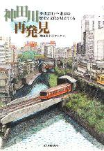 神田川再発見 歩けば江戸・東京の歴史と文化が見えてくる(単行本)