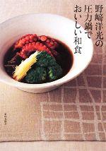 野崎洋光の圧力鍋でおいしい和食(単行本)