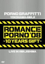 横浜・淡路ロマンスポルノ'08~10イヤーズギフト~LIVE IN AWAJISHIMA(通常)(DVD)