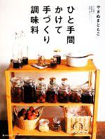 ひと手間かけて手づくり調味料(MARBLE BOOKSdaily made)(単行本)