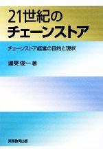 21世紀のチェーンストア チェーンストア経営の目的と現状(単行本)