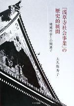 「浅草寺社会事業」の歴史的展開 地域社会との関連で(単行本)