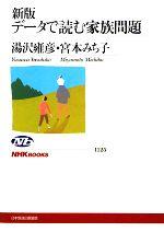 データで読む家族問題 新版(NHKブックス1125)(単行本)