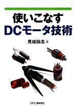 使いこなすDCモータ技術(単行本)
