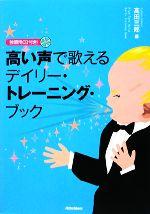 高い声で歌えるデイリー・トレーニング・ブック(独習用CD2枚付)(単行本)