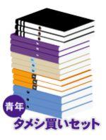 【タメシ買い】青年コミックセット(中古販売のみ) 青年コミック1巻~3巻が5タイトル15冊のセットです-ヤングジャンプ、モーニング掲載コミックなど(大人コミック)