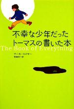 不幸な少年だったトーマスの書いた本(児童書)