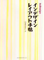 インデザインレイアウト手帖(CD-ROM1枚付)(単行本)