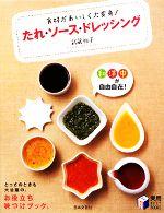 たれ・ソース・ドレッシング 食材がおいしく大変身!(実用BEST BOOKS)(単行本)