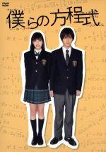 僕らの方程式~初回限定BOX~(三方背BOX、特典ディスク、ミニフォトブック付)(通常)(DVD)