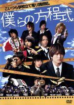 僕らの方程式(通常)(DVD)