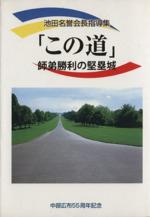 「この道」師弟勝利の堅塁城(単行本)