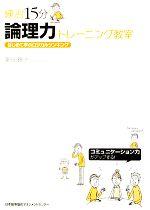 練習15分 論理力トレーニング教室 はじめて学ぶロジカルシンキング(単行本)