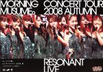 モーニング娘。コンサートツアー2008秋~リゾナントLIVE~(通常)(DVD)