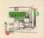 放送室(8)完全生産限定版(第71回~80回の10枚組、三方背ケース、ブックレット付)(通常)(CDA)