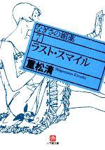 ラスト・スマイル なぎさの媚薬 7(小学館文庫)(文庫)