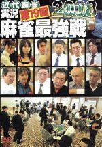 実況 第19回麻雀最強戦 DVD-BOX(通常)(DVD)