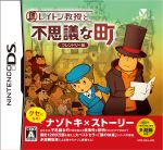レイトン教授と不思議な町 フレンドリー版(ゲーム)