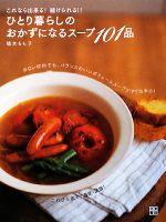 ひとり暮らしのおかずになるスープ101品 これなら出来る!続けられる!!(単行本)