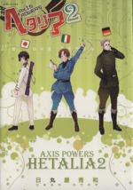 ヘタリア Axis Powers(2)(バーズCエクストラ)(大人コミック)