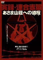 実録・連合赤軍 あさま山荘への道程(通常)(DVD)