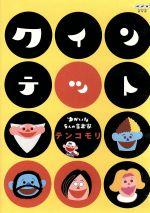 クインテット ゆかいな5人の音楽家 テンコモリ(通常)(DVD)