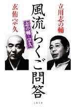 志の輔・宗久 風流らくご問答(文春文庫)(文庫)