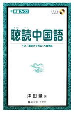 聴読中国語 HSK大綱準拠(東進ブックス)(DVD1枚付)(単行本)