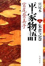 宮尾本 平家物語 朱雀之巻(文春文庫)(3)(文庫)