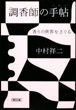 調香師の手帖 香りの世界をさぐる(朝日文庫)(文庫)