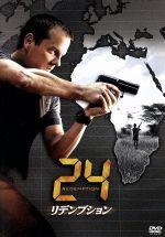 24 リデンプション(通常)(DVD)