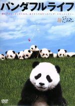 パンダフルライフ(通常)(DVD)