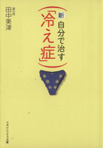 新・自分で治す「冷え性」(マガジンハウス文庫)(文庫)