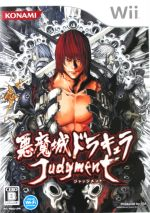悪魔城ドラキュラ ジャッジメント(ゲーム)