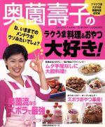 奥薗壽子のラクうま料理&おやつ大好き!(単行本)