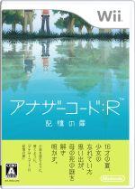 アナザーコード:R 記憶の扉(ゲーム)