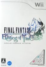 ファイナルファンタジー・クリスタルクロニクル エコーズ・オブ・タイム(ゲーム)