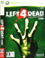 レフト 4 デッド(ゲーム)