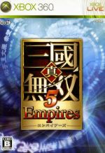 真・三国無双5 Empires