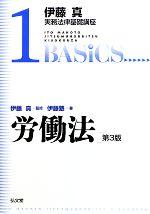 労働法(伊藤真実務法律基礎講座1)(単行本)