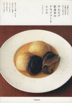 サルビア給食室のドライフードレシピ(単行本)