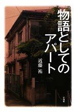 物語としてのアパート(単行本)