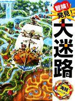 冒険!発見!大迷路 海賊アドベンチャー(児童書)