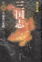 三国志(愛蔵版)(22)蜀呉の死闘