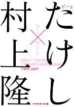 ツーアート(知恵の森文庫)(文庫)