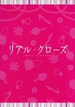 リアルクローズ ディレクターズカット版(通常)(DVD)